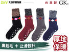 GK-7102 台灣製 GK 菱格毛巾底止滑毛襪 裏起毛 厚地保暖 室內止滑襪 男女適用