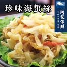 【阿家海鮮】珍味海蜇絲1000g±10%...