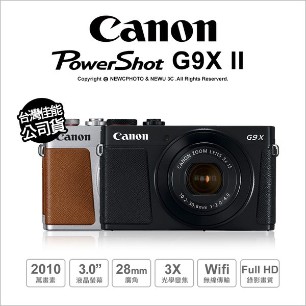 Canon PowerShot G9 X Mark II 公司貨 類單眼★ 送64G+24期免運費★ 薪創數位