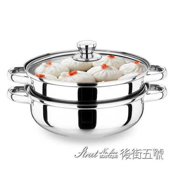 蒸鍋不銹鋼雙層多用專用湯鍋家用火鍋加厚煤氣爐電磁爐多層鍋具 後街五號
