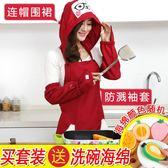 現貨 圍裙袖套韓版時尚可愛廚房防油污罩衣做飯圍裙【雲木雜貨】