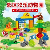 積木兒童玩具3-6周歲7歲男孩子4女孩5益智力8拼圖積木10歲9動物世界12 (全館88折)