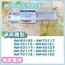 【德泰電器】三菱洗衣機濾網【M10G53128】適用AW-RS102、WS121W、US119、RV101、等