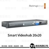 【20x20】BlackMagic Design Smart Videohub 20x20 多格式矩陣《公司貨》