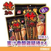 燒肉工房-蜜汁香醇雞腿捲#4  8入/狗零食【寶羅寵品】