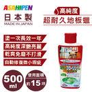 日本Asahipen環保型超耐久水性修復地板蠟500ml
