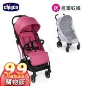 【加碼送蚊帳】chicco-Trolleyme城市旅人秒收手推車-泡泡糖紫