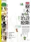圖解樹木的診斷與治療(增訂版):愛樹、種樹、養樹、醫樹,請先讀懂樹的語言,了解樹..