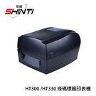 【新機上市*贈300M碳帶】HPRT漢印 HT330 專業級條碼標籤印表機