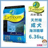 Earthborn原野優越『 海洋精華成犬 (鮭魚+鯡魚+紅薯)』6.3kg【搭嘴購】