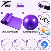 瑜伽球加厚防爆10mm加寬80cm瑜伽墊拉力帶女組合套裝 樂活生活館