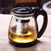 茶壺玻璃耐熱花茶功夫過濾沖茶器家用水壺玻璃泡茶具 LL146『伊人雅舍』