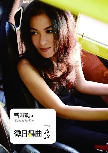 曾淑勤 微日舞曲 CD Avai  Dancing For Days   (購潮8)