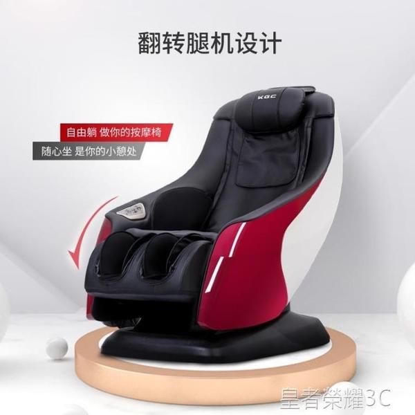按摩椅 按摩椅家用全身小型智慧全自動多功能電動按摩沙發YTL