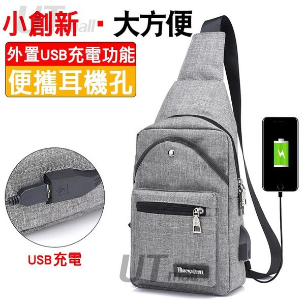 【UTmall】新款 USB充電胸背包/防偷包/情侶包/出遊必備款#330