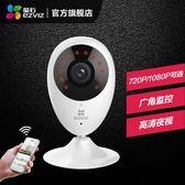 家用智慧無線網路監控攝像頭機wifi高清遠程夜視 IGO