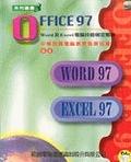 二手書博民逛書店《OFFICE97-WORD 及 EXCEL電腦技能檢定題庫--附CD片》 R2Y ISBN:9572227807