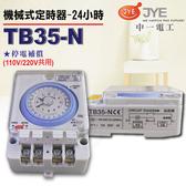 中一電工 機械式定時器【TB35N】110V/220V兩用 具停電補償