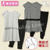 (超值二件套) 日本哺乳衣+孕婦褲 側釦條紋短袖 孕婦裝 長版上衣 孕婦服【BA0033】  (M/L碼)