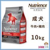 Nutrience紐崔斯『 INFUSION天然成犬 (牛肉+豬肉)』10kg【搭嘴購】