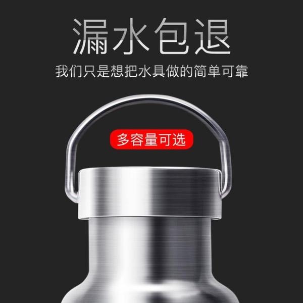 飛劍運動保溫杯便攜男女大容量騎行水壺戶外不銹鋼學生水杯子定制 至簡元素