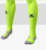 卡爾美足球襪男長筒襪子過膝908跑步防滑kelme球襪足球長筒毛巾底
