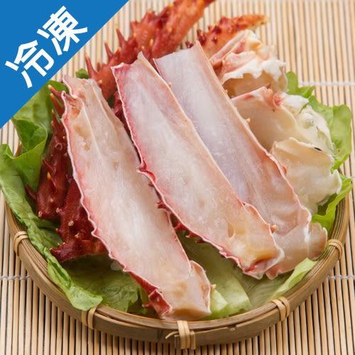 【飽滿厚實】熟凍帝王蟹腳250g/盒【愛買冷凍】