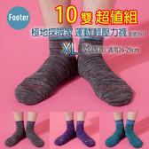 Footer ZH17 XL號(厚襪) 10雙超值組 極地探險家運動輕壓力襪;除臭襪;蝴蝶魚戶外