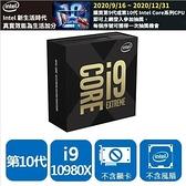 INTEL Core X i9-10980XE 盒裝極致版中央處理器(LGA2066/無風扇/無顯卡)