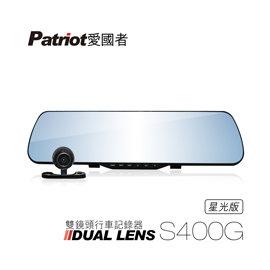 愛國者 S400G【星光版送16G】雙鏡頭 後視鏡行車記錄器