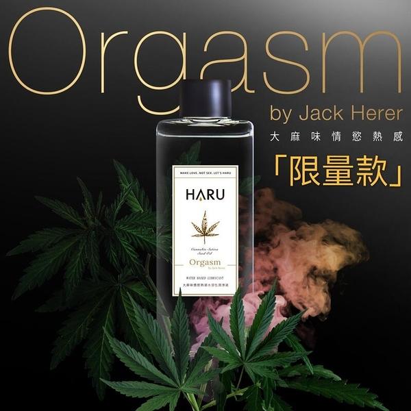 台灣品牌HARU.ORGASM by Jack Herer 大麻情慾香氛熱感潤滑液(大麻風味)