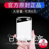 行動電源10000毫安移動電源蘋果oppo手機小米通用快充迷你6超薄7便攜衝X專用plus