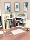 書櫃 簡易桌面書架辦公室書桌上兒童收納置物架學生多層整理簡約小書櫃【618優惠】