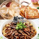 蔥阿伯.呷霸呷甜三件組(古早味米糕+好彩頭蘿蔔糕+桂圓紅棗銀耳湯)﹍愛食網