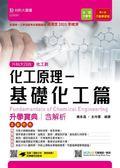 化工原理-基礎化工篇升學寶典-適用至2021年統測 (化工群)升科大四技