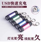 售完即止-超亮USB迷你可充電小手電筒遠射強光防身防水袖珍小型手電筒9-20(庫存清出T)