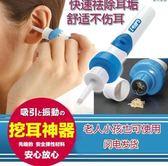 現貨!兒童吸耳器耳朵清潔器軟頭成人電動吸耳屎掏耳器挖耳勺
