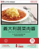 (8折限時特價) 馬偕代餐 義大利蔬菜肉醬 240g / 盒 *5盒