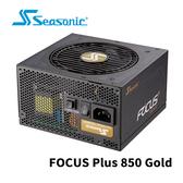 Seasonic 海韻 FOCUS Plus 850W Gold 全模組 80 PLUS 金牌 10年保固 電源供應器 SSR-850FX