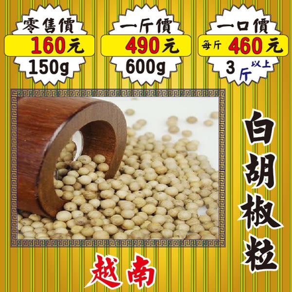 SB111【白胡椒粒►150g】✔正宗越南║一斤以上可免費下單磨粉