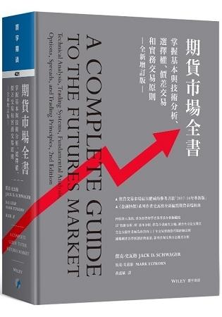 期貨市場全書(全新增訂版):掌握基本與技術分析、選擇權、價差交易和實務交易原則