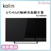 KOLIN【KLT-65EU01】歌林65吋4K聯網液晶顯示器【德泰電器】