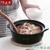 燃氣陶瓷湯鍋耐高溫煲仔飯鍋石鍋煲湯砂鍋燉鍋家用【千尋之旅】