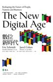 (二手書)數位新時代