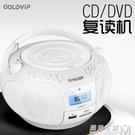 金業DVD播放機CD機mp3光盤U盤復讀機收錄音機dvd復讀機  WD 雙十二全館免運