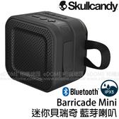 Skullcandy 潮牌骷髏 Barricade Mini 迷你貝瑞奇 藍芽喇叭 黑色 (24期0利率 免運) S7PBW-J582 防水藍芽音響