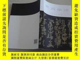 二手書博民逛書店罕見來雲朵話-----石虎藝術評論集11398 主編:晴奴蠻弓