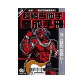 【小麥老師 樂器館】全新 吉他系列.超絕吉他手養成手冊.附CD.特350元【F30】