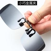 現貨 墨鏡夾片太陽鏡男開車專用釣魚夾片式【極簡生活】