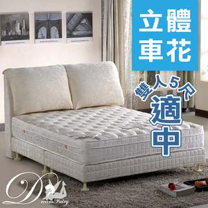 花語系 向日葵貼身型三線獨立筒床墊(雙人5尺)